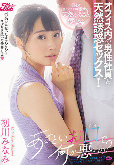 Fitch JUFE-329 What S Wrong With Your Mouth Natural Temptation Sex With A Male Employee In The Office Minami Hatsukawa