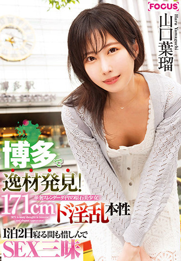 Abc/ Mousou Zoku FOCS-020 Discover Talent In Hakata 171cm Delicate Slender Diamond Rough Beautiful Girl De Nasty Nature 1 Night 2 Days SEX Zanmai Yamaguchi Haru