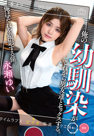 Kaguya Hime Pt / Mousozoku MKON-062 My Childhood Friend Is Going To Have Sex With A Boyfriend Im The Person In Charge Of Shooting It Yui Nagase