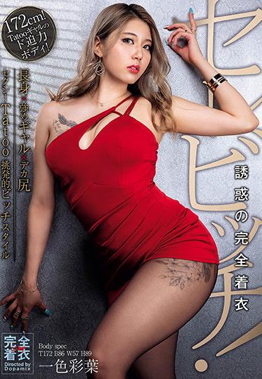 Avs DPMX-017 Selevich Fully Clothed Temptation Ayaba Isshiki