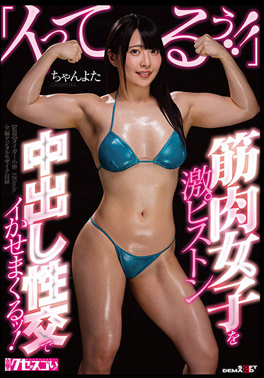 SOD Create KUSE-027 Make A Muscle Girl Go With A Hard Piston Creampie Sexual