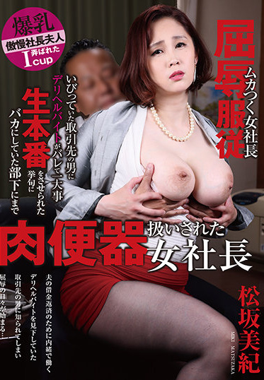 Aqua Mall / HERO AQSH-076 Miki Matsuzaka The Female President Who Was Treated As A Meat Urinal Even By A Subordinate Who Was Stupid After Being Made To Do A Big Job By A Delivery Health Bite By A Man Of A Business Partner Who Was Flirting