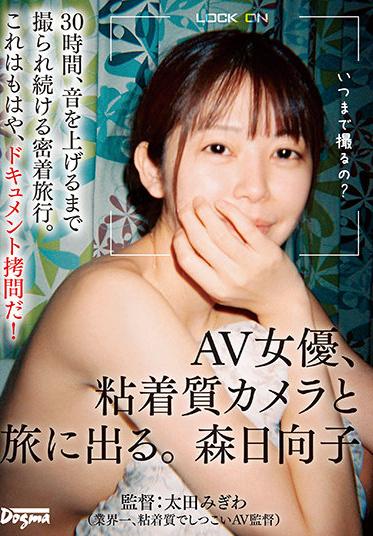 Dogma OMHD-011 Go On A Trip With A Stalker-like AV Director And An AV Actress Hinako Mori