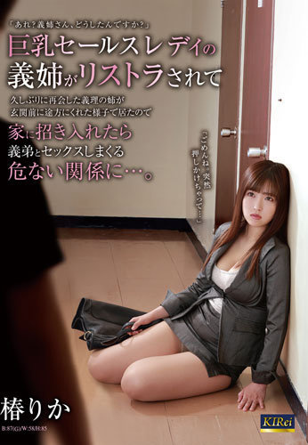 STAR PARADISE KIR-044 Big Breasts Sales Lady Is Sister In Law Is Restructuring Rika Tsubaki