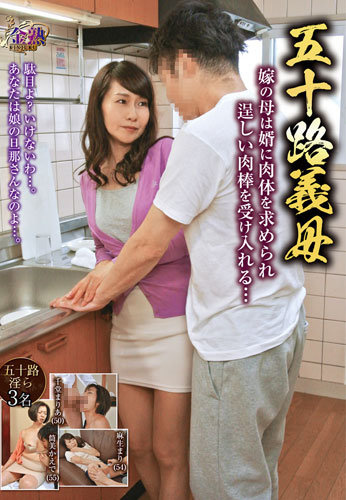 STAR PARADISE VNDS-5217 Fifty Stepmother Is Daughter In Law Is Mother Is Asked For Her Body By Her Son-in-law And Accepts A Strong Meat Stick
