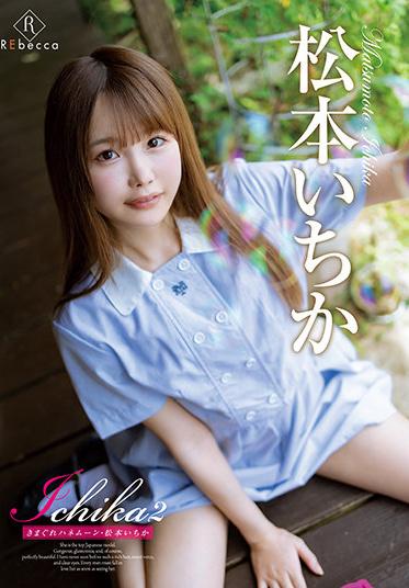 REbecca REBD-587 Ichika2 Whimsical Honeymoon Ichika Matsumoto