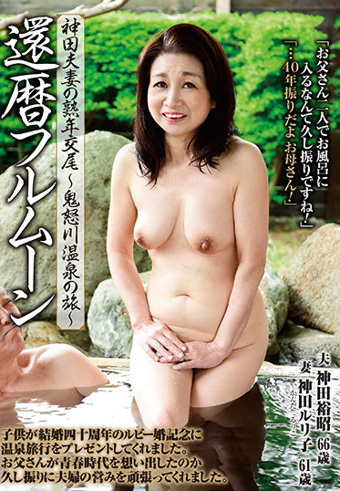 Ruby BJD-044 Sixtieth Birthday Full Moon Kanda And His Wife Of Middle Age Copulation Kinugawa Onsen Of Travel Ruriko Kanda