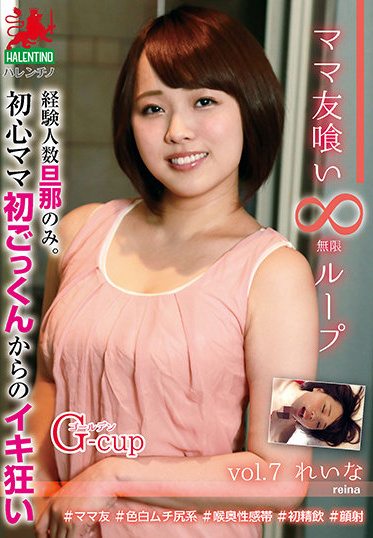HALENTINO / Mousouzoku HALE-007 Mommy Friend Eating Infinite Loop Vol 7 Reina Experienced Number Of Husbands Only Iki Madness From Beginner Mom First Cum