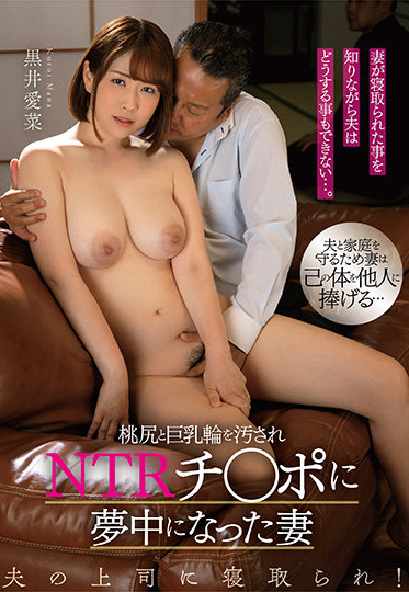 Maza SAN-021 Cuckold By My Husband Is Boss My Wife Who Got Crazy About NTR Ji Port Because Momojiri And Big Tits Ring Was Polluted Aina Kuroi