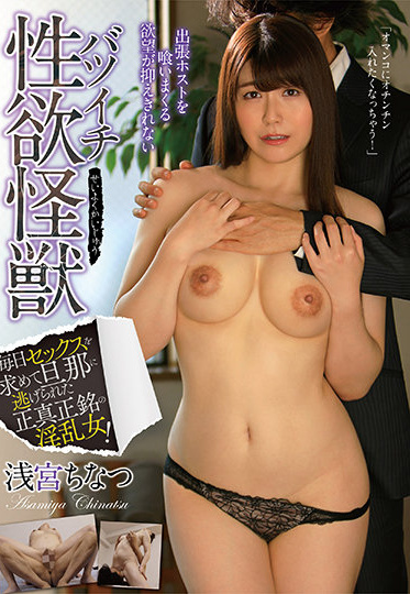 Maza SAN-022 A Sexual Desire Monster Whose Desire To Eat A Business Trip Host Can Not Be Suppressed Chinatsu Asamiya
