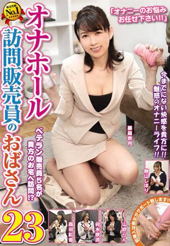 STAR PARADISE VNDS-3375 Aunt Of Onahoru Door-to-door Salesperson 23