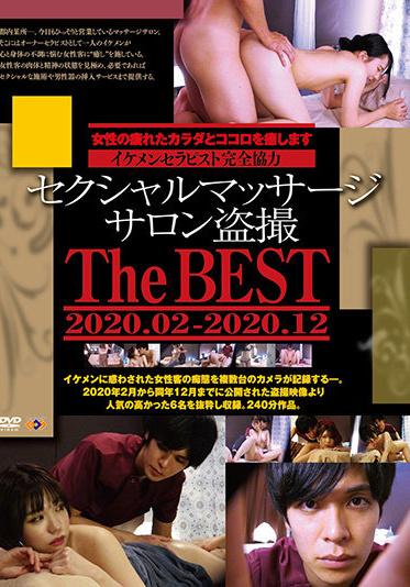 Go-go-zu GS-2024 Sexual Massage Salon Voyeur The BEST 2020 02-2020 12