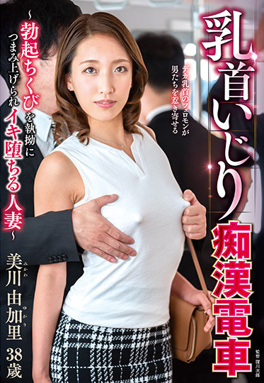 Center Village IRO-45 Nipple Messing Around Train-A Married Woman Who Relentlessly Picks Up An Erection Chibi And Falls Alive