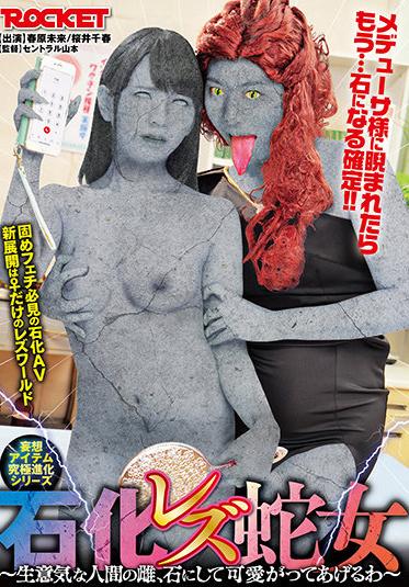 ROCKET RCTD-426 Petrified Lesbian Snake Woman