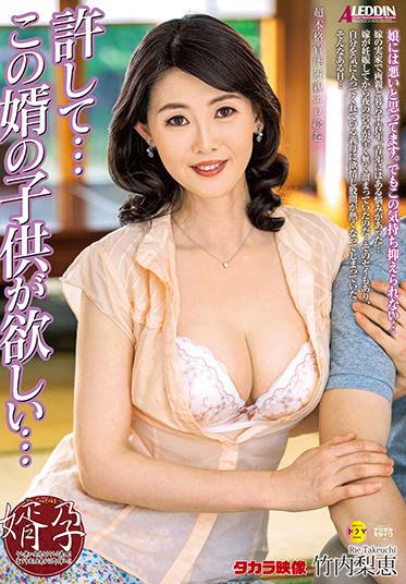 Takara Eizou SPRD-1466 Forgive Me I Want This Son-in-law S Child Rie Takeuchi