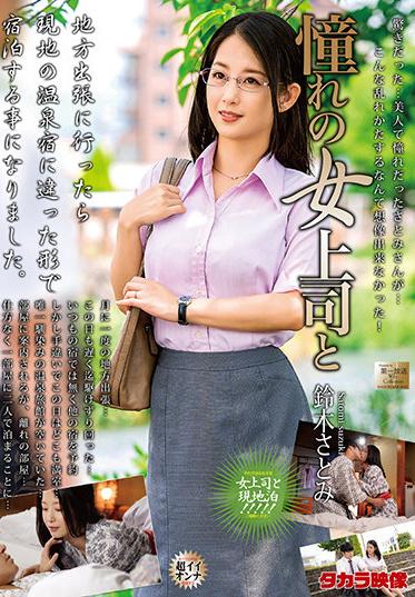Takara Eizou MOND-221 Longing Female Boss And Satomi Suzuki