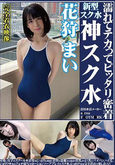 Oyaji No Kosatsu OKS-120 Hanakari Mai Wet And Shiny Perfect Fit God Swimsuit Enjoy The Cute Girls School Swimsuits