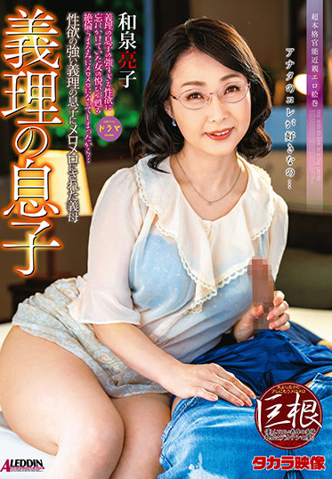 Takara Eizou SPRD-1463 Son-in-law Ryoko Izumi A Mother-in-law Who Was Messed Up By Her Son-in-law Who Has A Strong Libido