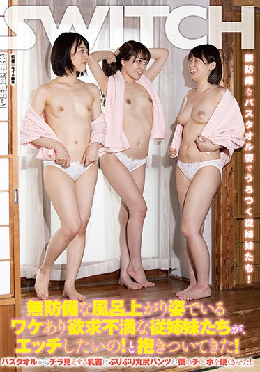 SWITCH SW-802 Frustrated Cousins Who Are Unprotected After Taking A Bath Want To Have Sex I Hugged You Plump Round Butt Pants On The Nipples That Can Be Seen From The Bath Towel Made My Ji Port Hard