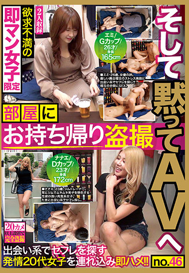 Omochikaeri / Mousozoku AKID-087 Frustrated Immediate Man Girls Only Takeaway Voyeur And Silently Go To AV No 46 Emi