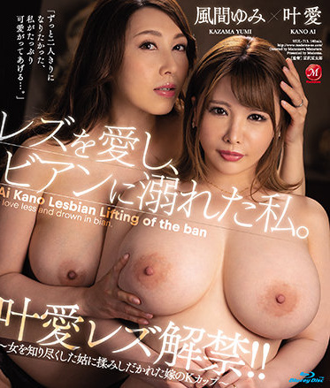 MADONNA JUL-713 Ai Kano Lesbian Lifting I Love Lesbians And Drown In Bian -K-cup Of The Bride Who Was Rubbed