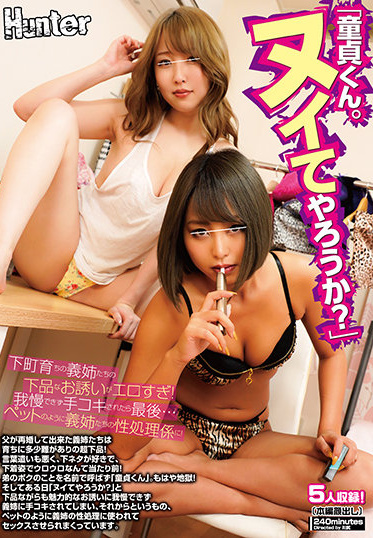 Hunter HUNTB-097 Virgin Kun Would You Like To Do It The Vulgar Invitation Of The Sister-in-laws Who Grew Up In Downtown Is Too Erotic