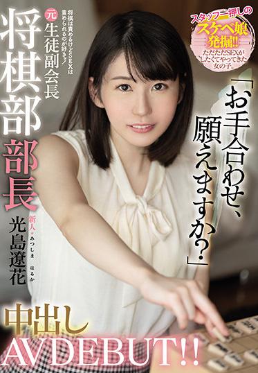 Honnaka HMN-039 I Blame New Shogi But I Like To Blame SEX Former Student Vice Chairman Shogi Department Manager Creampie AV DEBUT Ryoka Mitsushima
