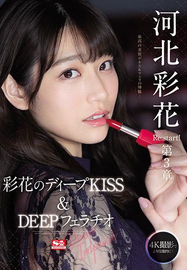 S1 NO.1 STYLE SSIS-194 Saika Kawakita Re Start Chapter 3 Deep Impact Ayaka S Deep KISS DEEP Fellatio