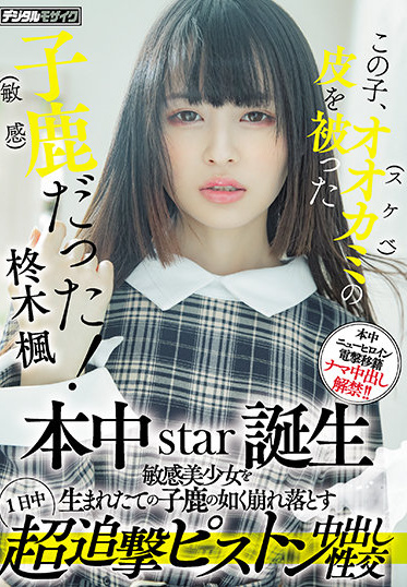Honnaka HMN-049 This Kid Was A Fawn Sensitive With The Skin Of A Wolf Lewd Honnaka Star Birth All Day Super Pursuit Piston Cum Shot Sexual Intercourse That Collapses A Sensitive Beautiful Girl Like A Newborn Fawn Kaede Hiiragi