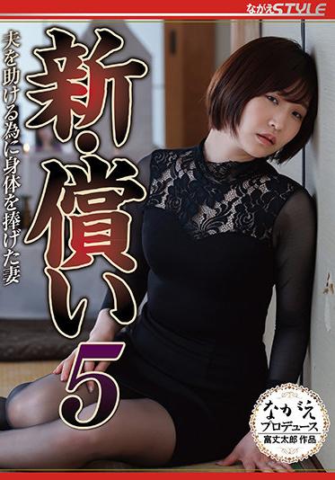 Nagae Style NSFS-029 New Atonement 5 A Wife Who Dedicated Her Body To Help Her Husband Yoshiori Takahi