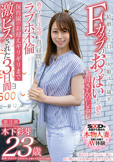 SOD Create SDNM-300 A New Mom Who Dreams Of Going Shopping With Her When Her Daughter Grows Up Ayame Kinoshita 23