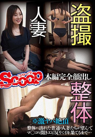 K.M.Produce SCPX-433 Married Woman Voyeur Manipulative Geki Yaba Cum