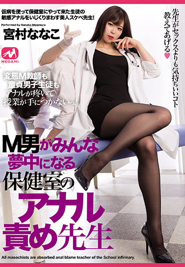 MEGAMI MGMQ-081 Nanako Miyamura An Anal Torture Teacher In The Health Room Where All M Men Are Crazy