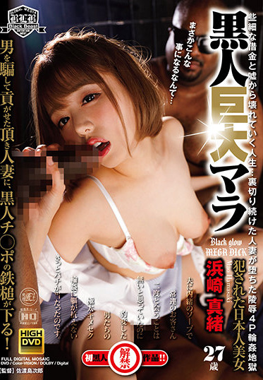 Global Media Entertainment BLB-011 Black Giant Mara Criminal Japanese Beauty Who Was Broken From A Trivial Debt And A Lie A Married Woman Who Continued To Betray Fell To A Tomb 4P Wheel Hell Mao Hamasaki