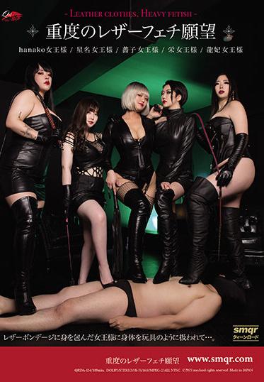 Queen Road QRDA-134 Severe Leather Fetish Desire