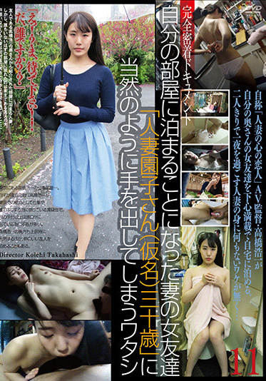 Go-go-zu C-2667 My Wife Is Girlfriend Who Decided To Stay In Her Room Married Woman Sonoko Pseudonym 30 Years Old Naturally Reaches Out
