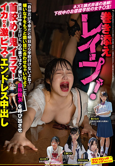 Sadistic Village SVDVD-878 A Chain Of Outrageous Rat Lectures Girls Students Of The Young Lady School Who Are Leaving School Wrapped Up