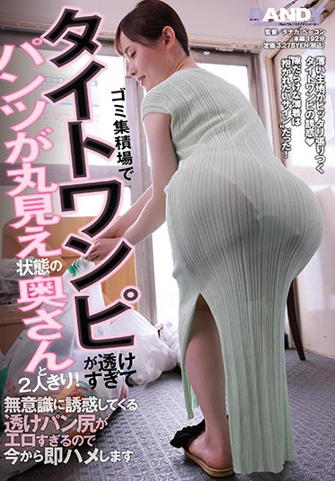DANDY DANDY-779-A Alone With His Wife Whose Tight Dress Is Too Transparent At The Garbage Collection Site And Her Pants Are Completely Visible - Part A