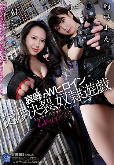Attackers SHKD-969 Humiliation W Heroine Negotiations Broke Down Guy Yugi Chaoyang Ema Ayumi An