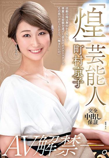 VENUS VEO-047 Glitter Entertainer Kyoko Machimura AV Ban