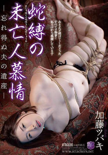 Attackers JBD-275 The Widow Is Affection For The Snake Bond Tsubaki Kato An Unforgettable Heritage Of Her Husband