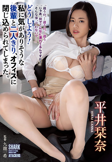 Attackers SHKD-968 What Should I Do I Was Trapped In The Office Alone With A Junior Who Seemed To Be Interested In Me Shiori Hirai