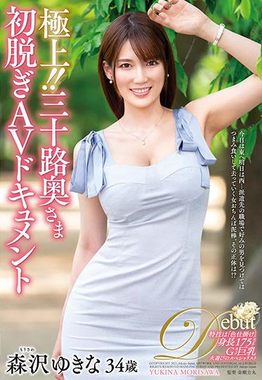 Juku Onna JAPAN/ Emmanuelle JUTA-122 The Best Thirty Wife S First Take Off AV Document Yukina Morisawa