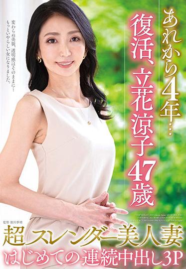 Juku Onna JAPAN/ Emmanuelle JUTA-123 4 Years Since Then Resurrection Ryoko Tachibana 47 Years Old Super Slender Beautiful Wife First Continuous Vaginal Cum Shot 3P