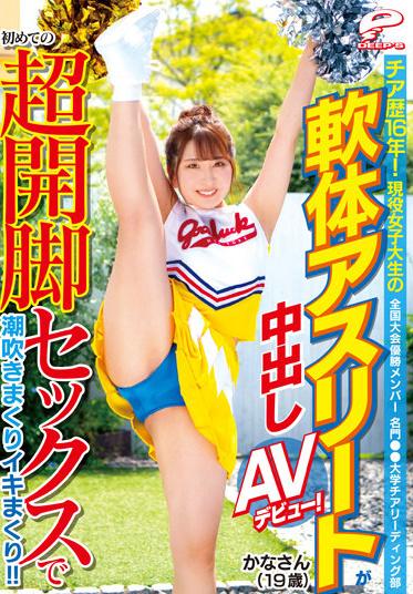 Deeps DVDMS-722 National Tournament Winners Prestigious University Cheerleading Club Kana 19 Years Old 16 Years Of Experience