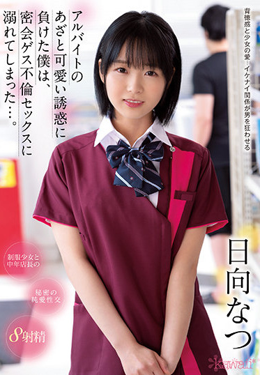 kawaii CAWD-290 I Lost The Temptation Of A Part-time Job And I Was Drowned In Secret Meeting Guess Affair Sex Natsu Hinata
