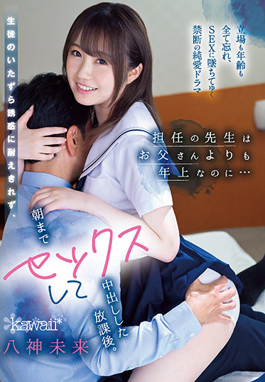 kawaii CAWD-282 My Homeroom Teacher Is Older Than My Dad I Could Not Stand The Mischievous Temptation Of My Students So I Had Sex Until Morning And Had A Vaginal Cum Shot After School