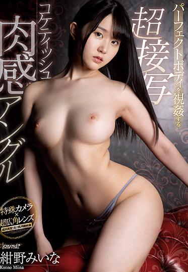 kawaii CAWD-289 Super Close Up Coquettish Sensual Angle To Stare At The Perfect Body Miina Konno