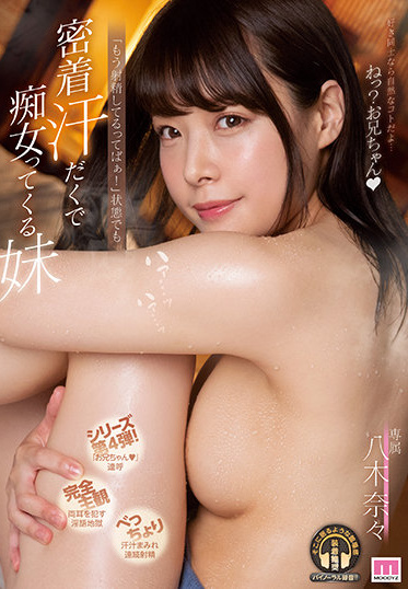 MOODYZ MIDE-976 Nana Yagi A Younger Sister Who Is Sweaty And Filthy Even In The State Of I Am Already Ejaculating