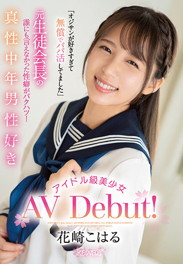 kawaii CAWD-296 I Loved The Old Man So Much That I Was Active As A Dad For Free Intrinsic Middle-aged Male Idol-class Beautiful Girl